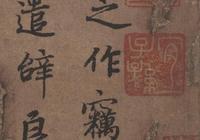 陸柬之《文賦》:學習唐人運筆的最好行書範本