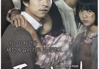 有人看過《熔爐》這部韓國電影嗎?