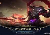 王者榮耀:廣東第30呂布,王者35星教你新賽季呂布怎麼玩!
