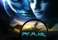說說你對《阿凡達》的感受,以及《阿凡達2》的期待?