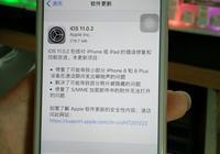 蘋果推送更新 iOS 11.0.2,看到這個說明我就很納悶了