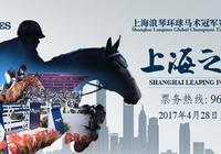 上海浪琴環球馬術冠軍賽完美落幕 你要的上馬潮圖都在這兒