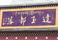 達玉部落——金銀灘休養生息藏族部落