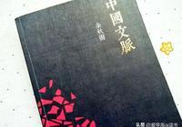「讀書」餘秋雨《中國文脈》,古老中國五千年文化梳理
