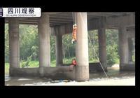 驚險視頻:男子漂流被困 消防索降救援