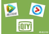愛奇藝、騰訊、優酷這三家視頻網站中哪個平臺的會員比較好?