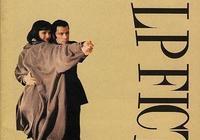 電影《低俗小說》為什麼經典?