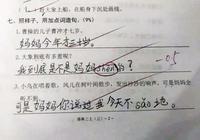 小學生做語文試卷,老師看後笑彎了腰,人才就服你!