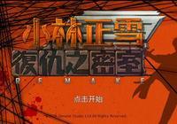《小林正雪復仇之密室重製版》:推理與密室  適合輕度推理迷入坑