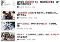 韓國人被《流浪地球》一句臺詞折騰到凌晨,中國妻子:以為是爛片
