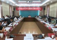 米脂縣召開縣委理論學習中心組第8次集體學習會