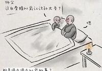 漫畫:白骨精和孫大聖的愛恨情仇!