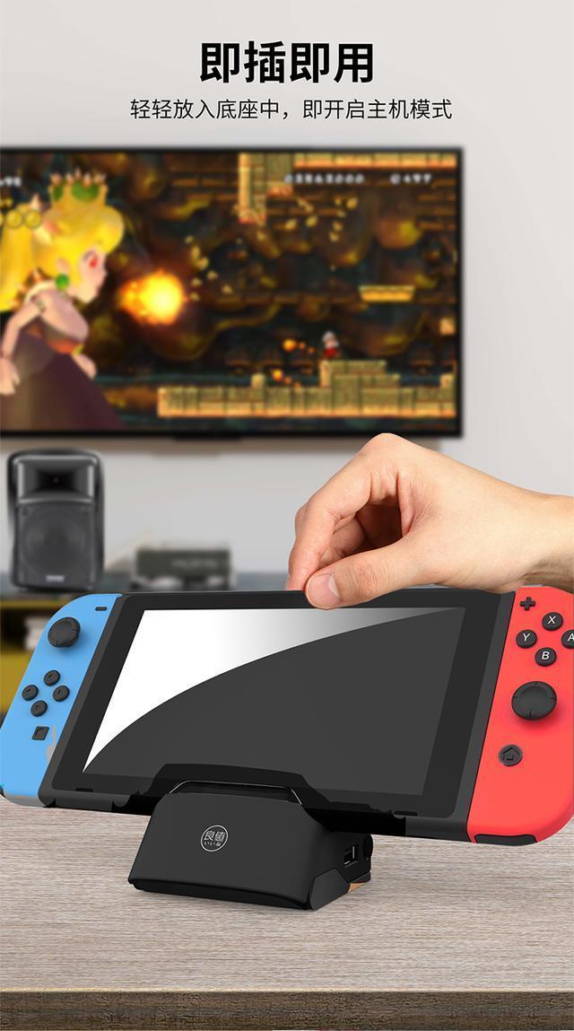 良值原裝 任天堂 Switch 藍牙底座 HDMI視頻轉換器