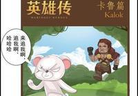 洛奇英雄傳手遊漫畫 你覺得卡魯是個頭腦簡單四肢發達的角色嗎