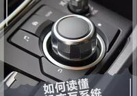 汽車上的人機交互系統,你都懂的玩嗎?
