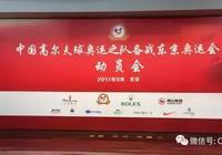 中國高爾夫球奧運之隊動員會召開 吹響東京集結號