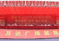 好消息!襄陽第2座萬達廣場要來了!預計2020年開業