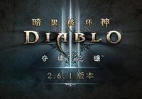 《暗黑破壞神III》2.6.1版本現已上線