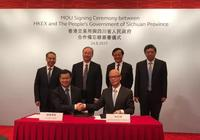 四川省人民政府與香港交易所簽署合作備忘錄