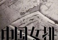 鞏俐確定出演中國女排,惠若琪演惠若琪不就行了?