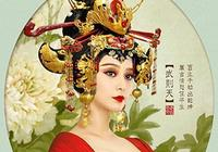 這個女人不簡單,嫁了倆皇帝,生了倆皇帝,武媚娘傳奇(一)