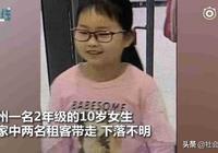 杭州女孩至今失聯 2租客身份曝光:以騙人為業 父母去世都不回家