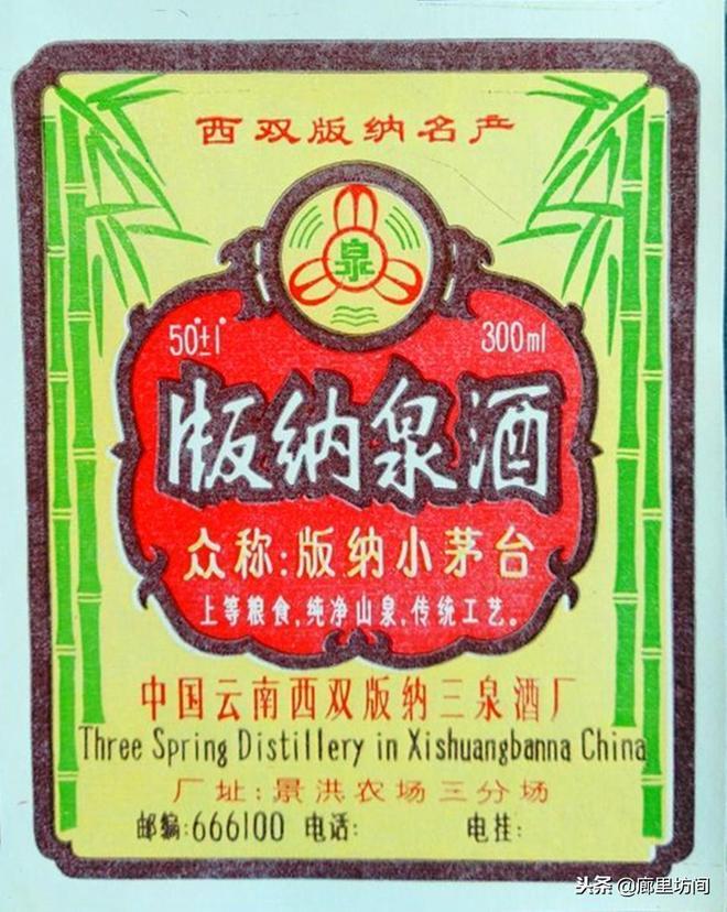 老酒標:一省一杯酒 34張非著名酒標 你還記得自己第一次喝酒嗎?