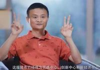 馬雲的杭州情緣,杭州的馬雲還是馬雲的杭州?