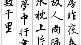 五幅古詩書法作品欣賞,集字於王羲之《蘭亭序》