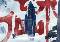 徐克程小東聯手打造仙俠電影《誅仙》,能達到《蜀山傳》的高度嗎