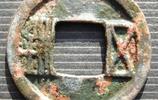 錢幣美圖賞析:古代錢幣(六)