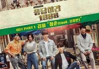 創造韓國迄今為止最高收視記錄,《請回答1988》到底講了啥?