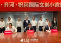 對接名企強企 德州市領導率隊赴上海開展對接洽談活動