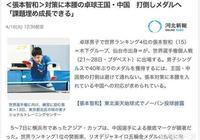 世乒賽在即,日乒教練表示張本沒有被研究透,那為何會在亞洲盃上連輸馬龍、樊振東?