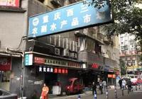 重慶最莽的老闆和海鮮都在西三街