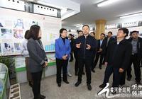 省教育廳廳長吳俊清蒞臨忻州師範學院調研