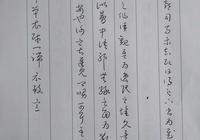 硬筆十七帖 好流暢的草書書法