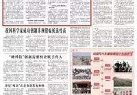 """《中國青年報》關注掃黑除惡的""""江蘇樣本"""""""