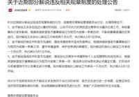 LOL官方處罰解說有失公允?網友怒噴,電競戰地記者王思聰出擊!