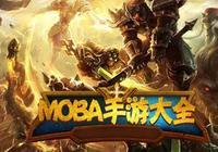 不服?那就來戰吧!MOBA手遊帶你享受競技的快感!