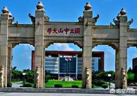 中山大學和中南大學哪個好?