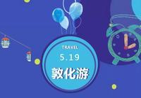 5.19中國旅遊日,敦化市系列活動精彩紛呈