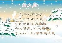 """農村老俗話說""""頭九二九下了雪,頭伏二伏雨不缺""""是什麼意思?有道理嗎?"""