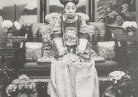 氣死溥儀生母的端康太妃照片:圖二是妹妹珍妃,圖五是與婉容合照