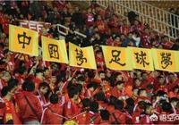 當下中國足球的出路在哪裡?