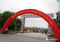 邊城集團—揚州邊城酒店項目奠基儀式盛大舉辦!