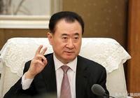 王健林最怕的人是誰?