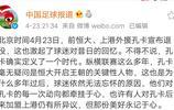 前廣州恆大外援孔卡宣佈:自己正式退役告別足壇