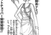 有人說《海賊王》的作者尾田不止一次的推翻自己的人物資料籍設定,這是真的嗎?原因是什麼?