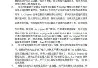 劉強東案親歷者發聲:劉強東與女生不認識 晚餐座位沒刻意安排